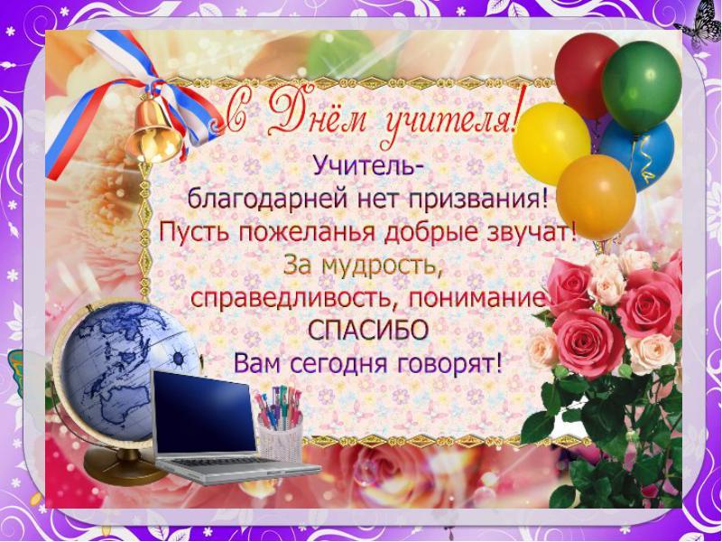 Поздравления и ко дню учителя
